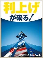 コミックシーモアで買える「利上げが来る!」の画像です。価格は216円になります。