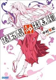 コミックシーモアで買える「ガガガ文庫 埼玉県神統系譜」の画像です。価格は324円になります。