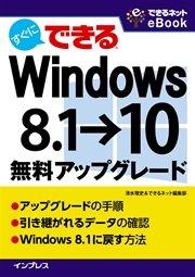 コミックシーモアで買える「すぐにできる Windows 8.1→10無料アップグレード」の画像です。価格は324円になります。
