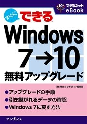 コミックシーモアで買える「すぐにできる Windows 7→10無料アップグレード」の画像です。価格は324円になります。