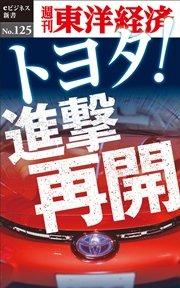 コミックシーモアで買える「トヨタ!進撃再開—週刊東洋経済eビジネス新書No.125」の画像です。価格は324円になります。