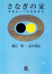 コミックシーモアで買える「さなぎの家 同級生いじめ殺害事件(小学館文庫)」の画像です。価格は594円になります。