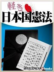 コミックシーモアで買える「軽き日本国憲法」の画像です。価格は216円になります。