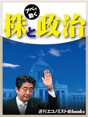コミックシーモアで買える「株と政治」の画像です。価格は216円になります。