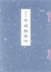 コミックシーモアで買える「第九回平成独楽吟」の画像です。価格は108円になります。