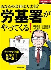 コミックシーモアで買える「あなたの会社は大丈夫? 労基署がやってくる!」の画像です。価格は324円になります。