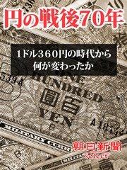 1ドル360円の画像