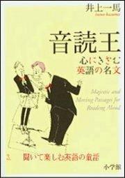 コミックシーモアで買える「井上一馬の音読王 3.聞いて楽しむ英語の童話」の画像です。価格は162円になります。