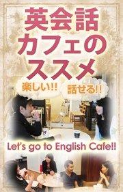 コミックシーモアで買える「英会話カフェのススメ」の画像です。価格は108円になります。