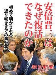 首相記者会見の画像