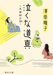コミックシーモアで買える「泣くな道真 大宰府の詩」の画像です。価格は518円になります。