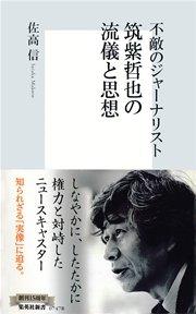 コミックシーモアで買える「不敵のジャーナリスト 筑紫哲也の流儀と思想」の画像です。価格は648円になります。