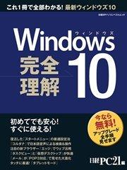 コミックシーモアで買える「Windows10 完全理解 初めてでも安心!すぐに使える!」の画像です。価格は1,296円になります。