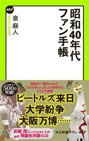 コミックシーモアで買える「昭和40年代ファン手帳」の画像です。価格は810円になります。