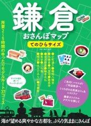 コミックシーモアで買える「鎌倉おさんぽマップ てのひらサイズ」の画像です。価格は399円になります。