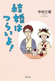 コミックシーモアで買える「結婚はつらいよ!」の画像です。価格は1,123円になります。