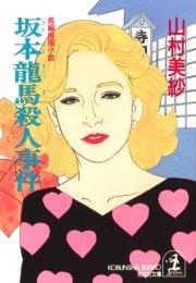 コミックシーモアで買える「坂本龍馬殺人事件」の画像です。価格は432円になります。
