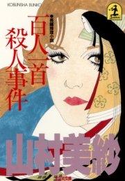 コミックシーモアで買える「百人一首殺人事件」の画像です。価格は432円になります。