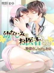 コミックシーモアで買える「幼なじみはお医者さん 診察台でとろける身体」の画像です。価格は324円になります。