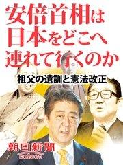 コミックシーモアで買える「安倍首相は日本をどこへ連れて行くのか 祖父の遺訓と憲法改正」の画像です。価格は108円になります。