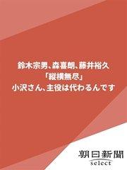 コミックシーモアで買える「鈴木宗男、森喜朗、藤井裕久「縦横無尽」 小沢さん主役は代わるんです」の画像です。価格は108円になります。