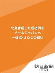 日本体育協会の画像