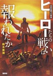 コミックシーモアで買える「昭和特撮文化概論 ヒーローたちの戦いは報われたか」の画像です。価格は1,199円になります。