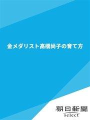 コミックシーモアで買える「金メダリスト高橋尚子の育て方」の画像です。価格は108円になります。