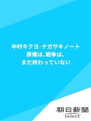 コミックシーモアで買える「中村キクヨ・ナガサキノート 原爆は、戦争は、まだ終わっていない」の画像です。価格は108円になります。