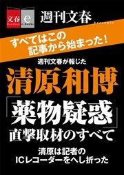 コミックシーモアで買える「週刊文春が報じた 清原和博「薬物疑惑」直撃取材のすべて【文春e-Books】」の画像です。価格は100円になります。