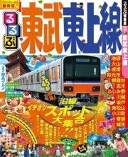 越生駅の画像