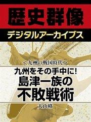 コミックシーモアで買える「<九州の戦国時代>九州をその手中に! 島津一族の不敗戦術」の画像です。価格は102円になります。