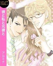 コミックシーモアで買える「彼と私と元彼と☆肉食女子の秘密 LOVE STORM」の画像です。価格は199円になります。