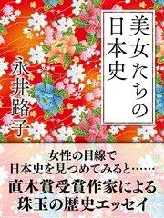 コミックシーモアで買える「美女たちの日本史」の画像です。価格は486円になります。