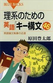 英語論文 検索方法の画像
