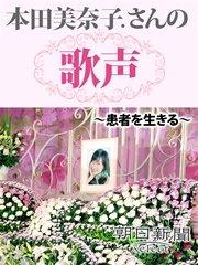 コミックシーモアで買える「本田美奈子.さんの歌声 ?患者を生きる?」の画像です。価格は108円になります。