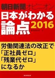 コミックシーモアで買える「労働関連法の改正で「正社員ゼロ」「残業代ゼロ」になるか(朝日新聞オピニオン 日本がわかる論点2016」の画像です。価格は108円になります。