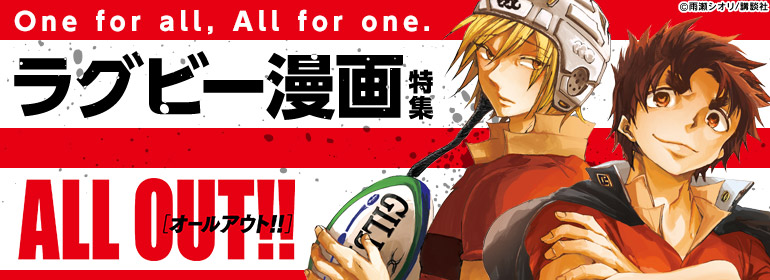 One for all,All for one. ラグビー漫画特集