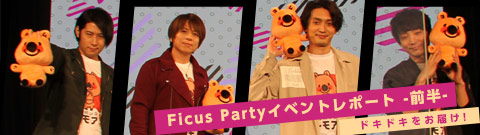 Ficus Party2nd 第1弾