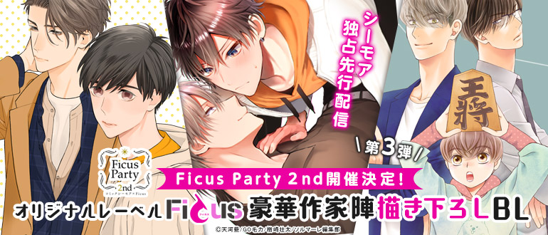 Ficus Party2nd <第1弾>