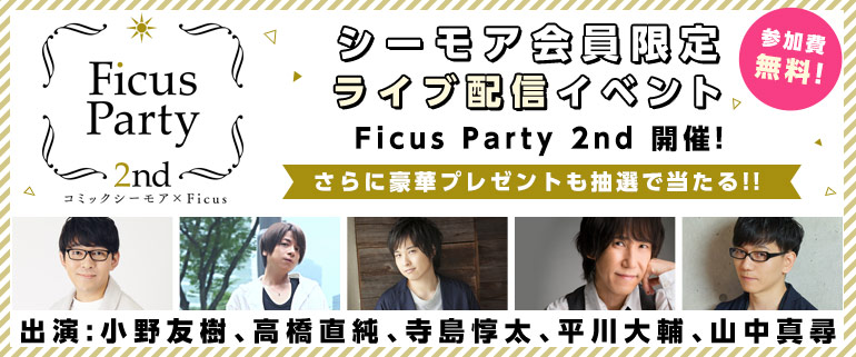 「Ficus Party 2nd」応募受付中!! 出演:小野友樹、高橋直純、寺島惇太、平川大輔、山中真尋 #フィカパ