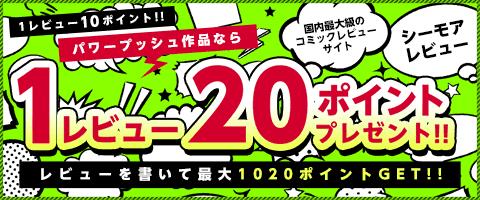 4月のパワープッシュ作品×20pt!