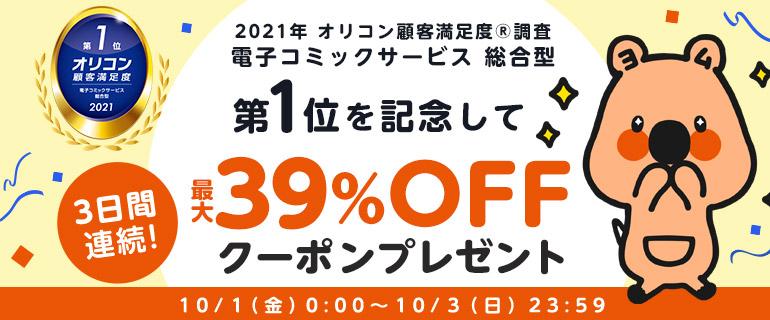 【1日1回】オリコン顧客満足度調査 電子コミックサービス 総合型 第1位記念!最大39%OFF!