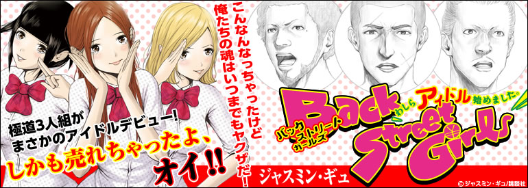 Back Street Girls(1)