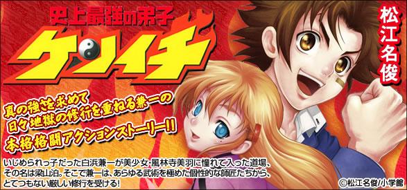 史上最強の弟子ケンイチ(1) : Manga ZIP
