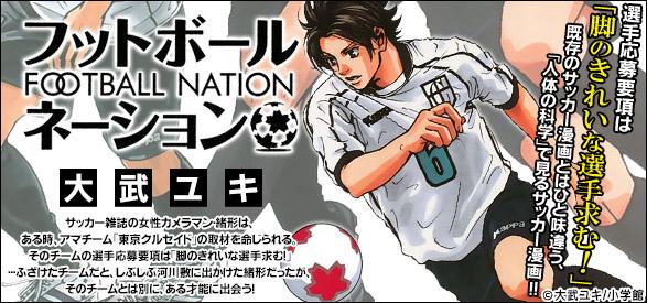 フットボールネーション最新刊13巻を無料で読む方 …