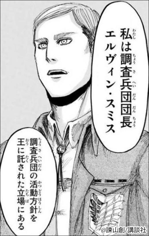 進撃の巨人 登場人物2ページ目|漫画(マンガ)・電子書籍のコミックシーモア