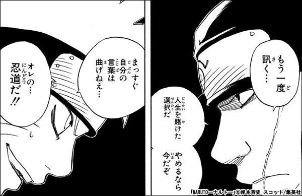 NARUTO―ナルト― まっすぐ自分の言葉は曲げねぇ...オレの...忍道だ!!