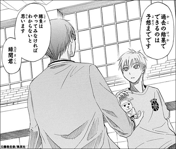 の 漫画 無料 バスケ 黒子