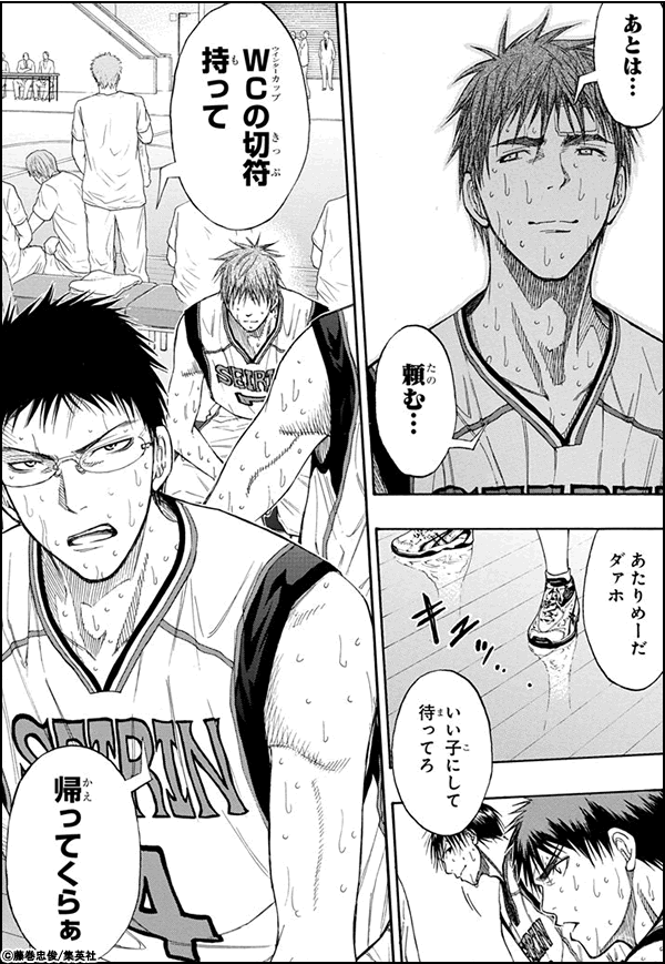 黒子のバスケ 名言集2ページ目 漫画 マンガ 電子書籍のコミックシーモア